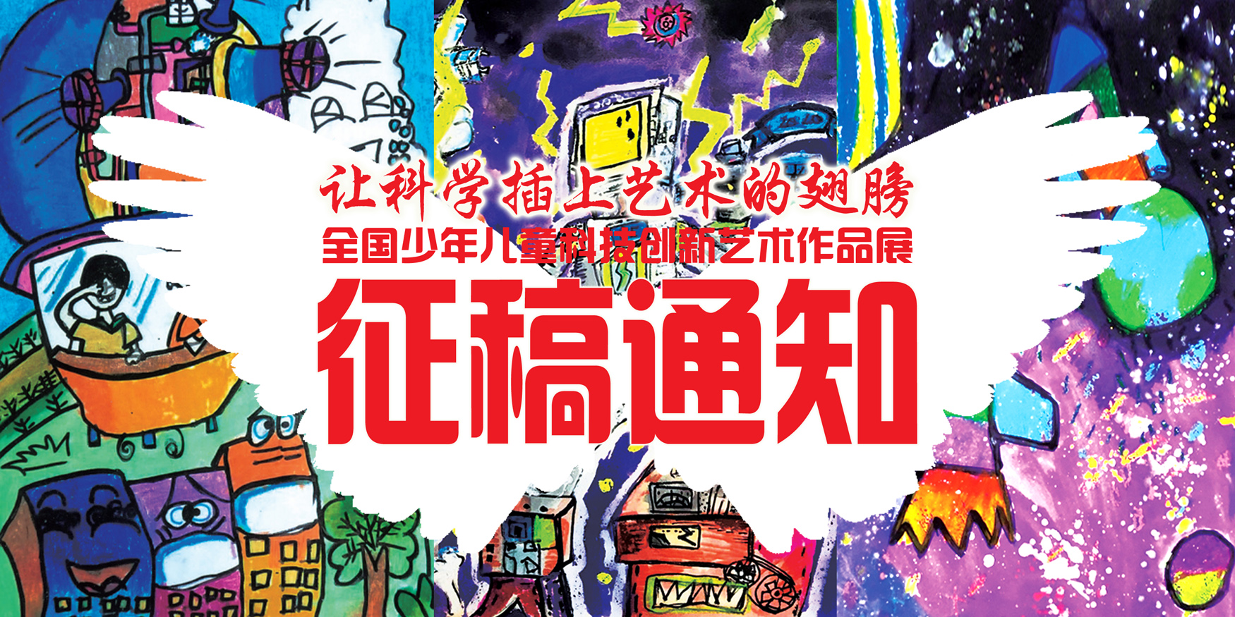 全国少年儿童科技创新艺术作品展征稿通知